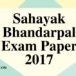 Sahayak Bhandarpal Solved Exam Paper 2017