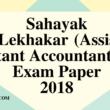 Sahayak Lekhakar(Assistant Accountant) Solved Exam Paper 2018