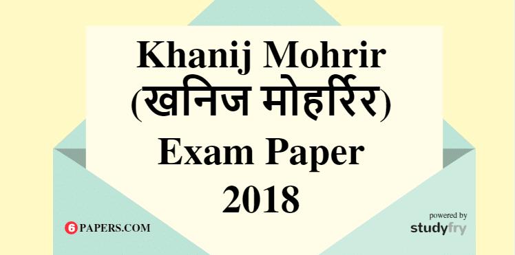 UBTER - Khanij Mohrir Solved Exam Paper 2018