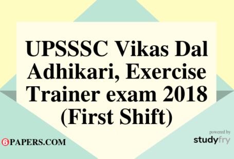 UPSSSC Vikas Dal Adhikari, Exercise Trainer exam answer key 2018 (First Shift)