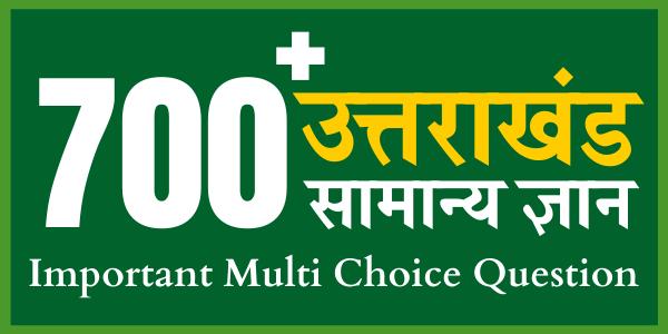 700 Important Uttarakhand GK MCQ