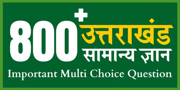 800 Important Uttarakhand GK MCQ